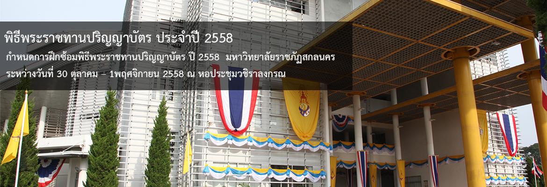 กำหนดการงานพิธีพระราชทานปริญญาบัตร ประจำปีการศึกษา 2556 เเละ 2557