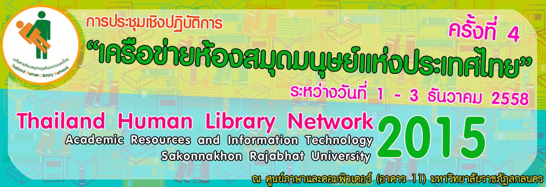 การประชุมเชิงปฏิบัติการเครือข่ายห้องสมุด