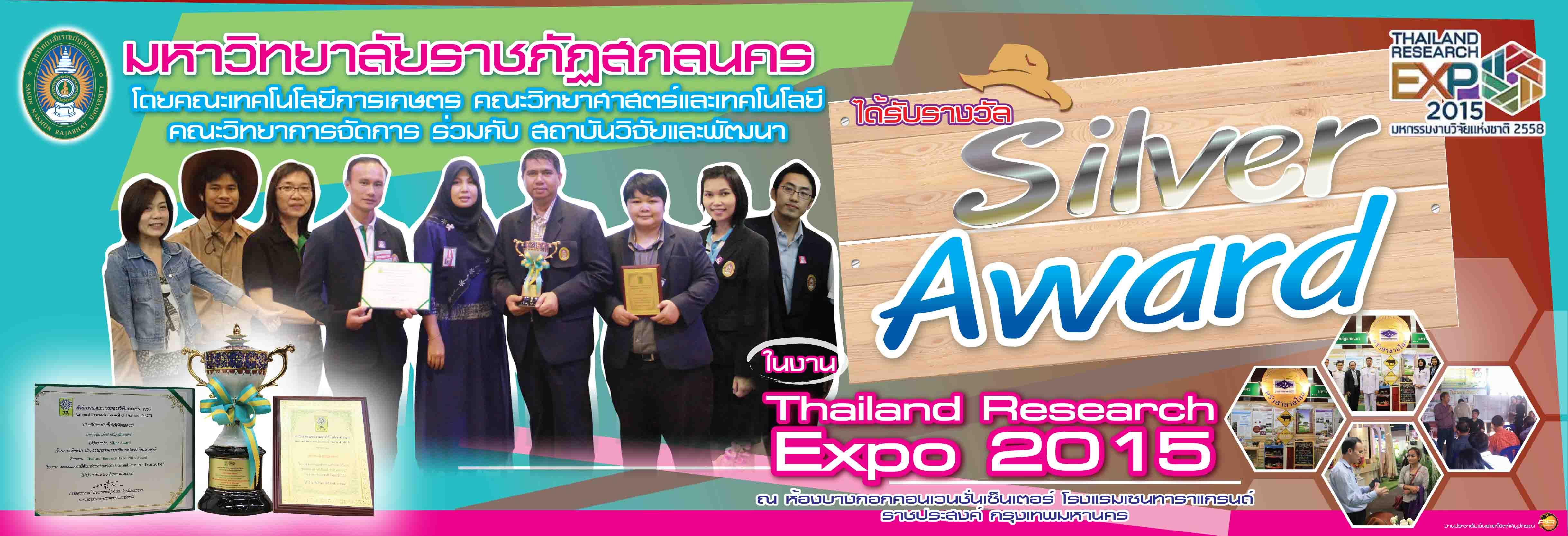 BN EXPO 58 วิจัย