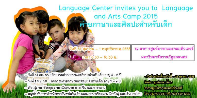 lang-camp2015