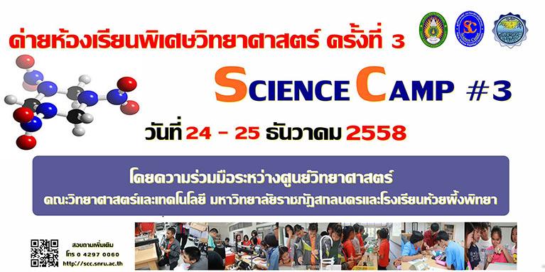 sci-camp-2558