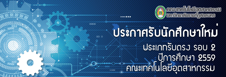 ประกาศรับนักศึกษาใหม่ ประเภทรับตรง รอบ 2 ปีการศึกษา 2559 คณะเทคโนโลยีอุตสาหกรรม