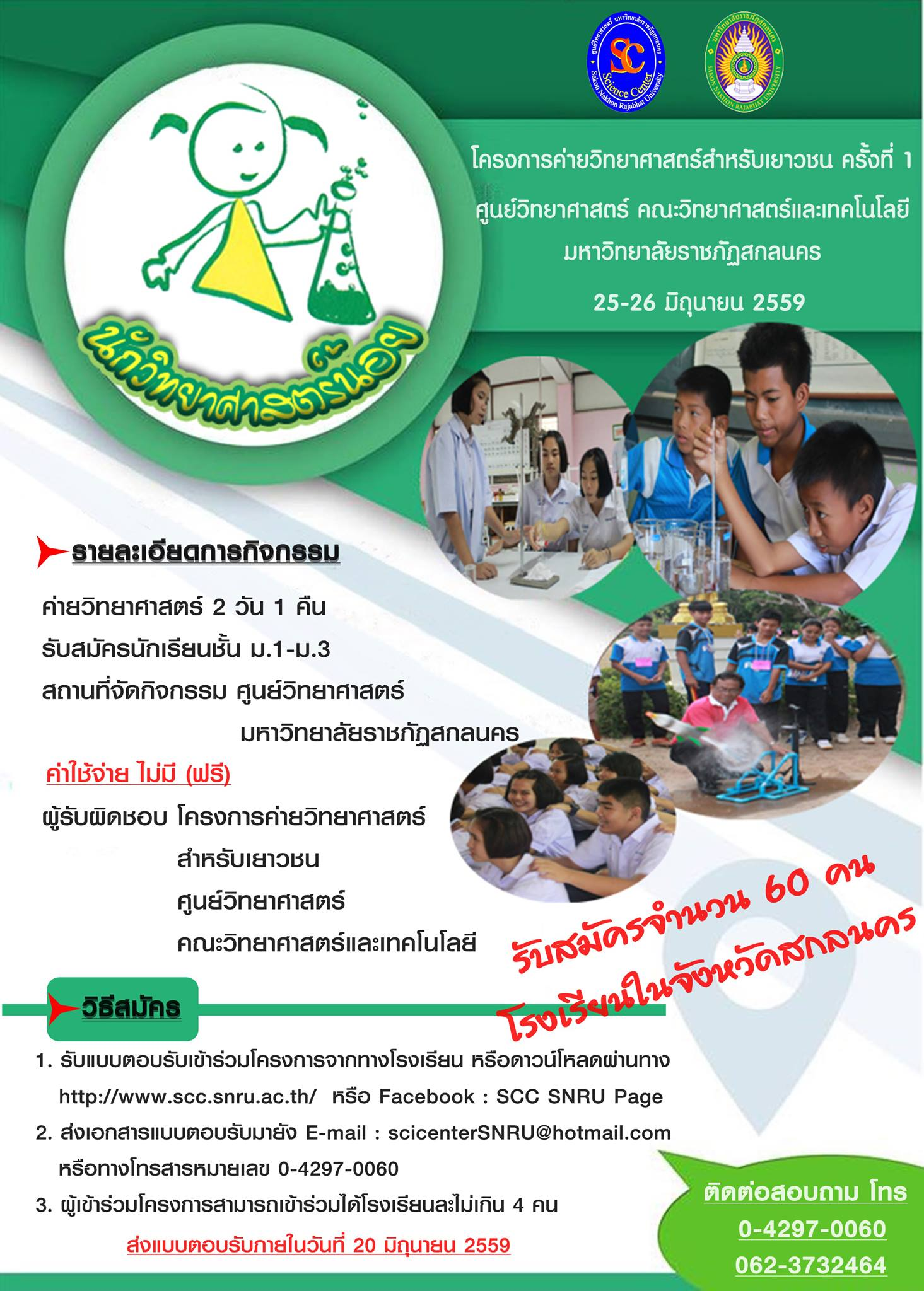กิจกรรม-ค่ายโครงการวิทยาศาสตร์สำหรับเยาวชน-ครั้งที่1-2559