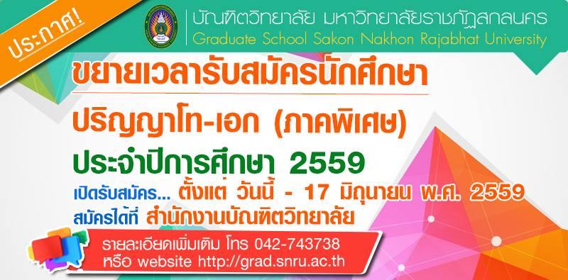 ขยายเวลารับสมัครสอบคัดเลือกเข้าศึกษาระดับบัณฑิตศึกษา-2559