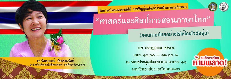"""วันภาษาไทยแห่งชาติ """"ภาษาไทยที่รัก"""" ๒๘– ๒๙ กรกฎาคม ๒๕๕๙"""