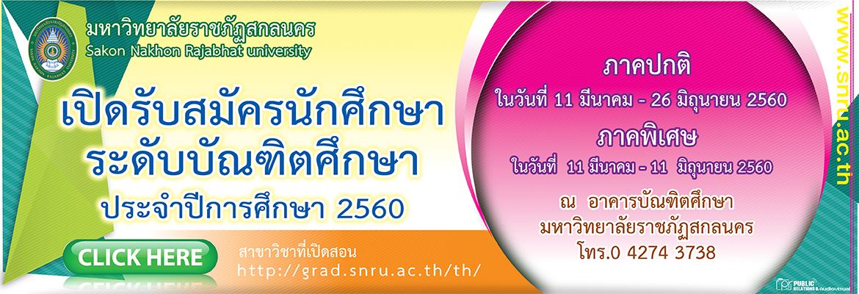 เปิดรับสมัครนักศึกษา ระดับบัณฑิตศึกษา ประจำปีการศึกษา 2560