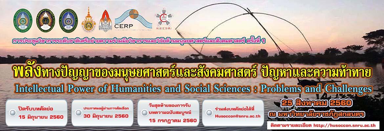 การประชุมวิชาการระดับชาติเครือข่ายความร่วมมือวิชาการและวิจัยด้านมนุษยศาสตร์และสังคมศาสตร์ ครั้งที่ 1