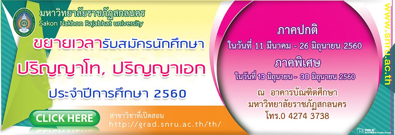 ประกาศขยายเวลารับสมัครนักศึกษา โท – เอก (ภาคพิเศษ) ประจำปีการศึกษา 2560