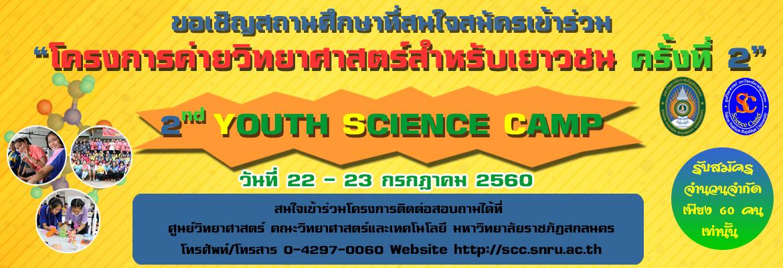 ขอเชิญสถานศึกษาที่สนใจเข้าร่วมโครงการ ค่ายวิทยาศาสตร์สำหรับเยาวชน ครั้งที่ 2