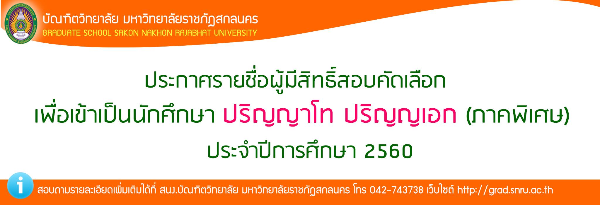 ประกาศรายชื่อผู้มีสิทธิ์สอบคัดเลือกเพื่อเข้าเป็นนักศึกษา โท-เอก (ภาคพิเศษ) ปี 2560