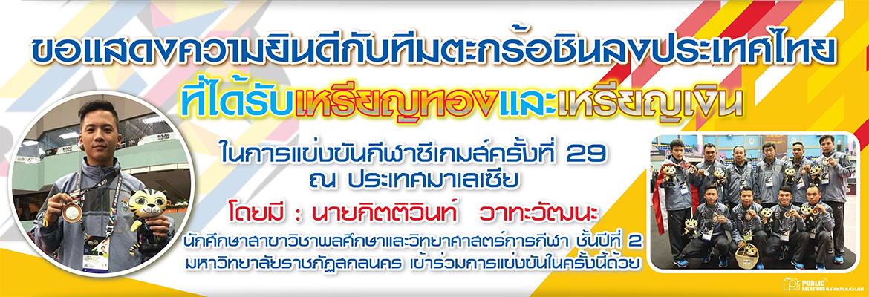ขอแสดงความยินดีกับทีมตะกร้อชินลงประเทศไทย
