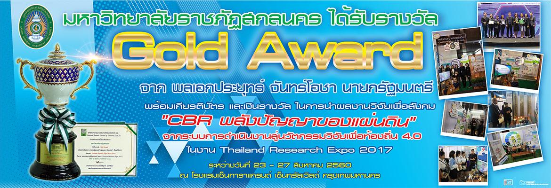 มหาวิทยาลัยราชภัฏสกลนคร ได้รับรางวัล Gold Award