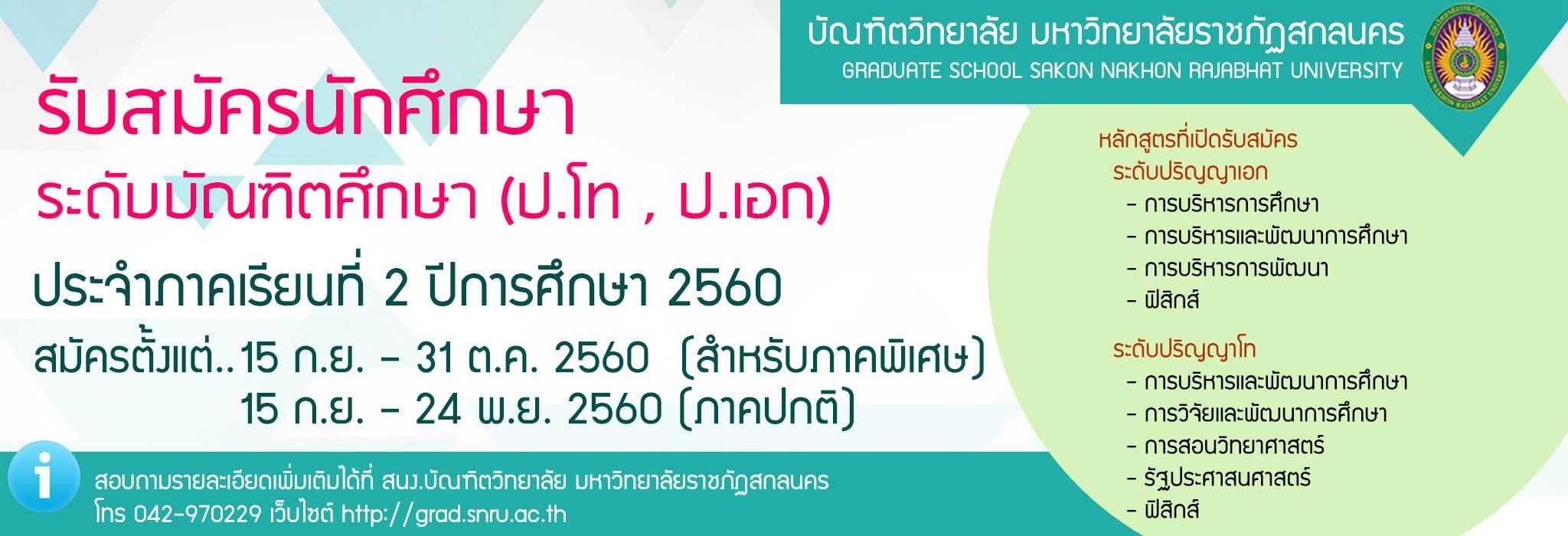 รับสมัครนักศึกษาระดับบัณฑิตศึกษา ภาคเรียนที่ 2 ปีการศึกษา 2560