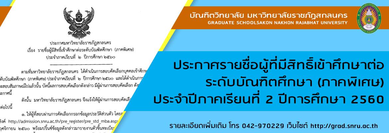 ประกาศรายชื่อผู้มีสิทธิ์เข้าศึกษาต่อระดับบัณฑิตศึกษา (ภาคพิเศษ) ประจำภาคเรียนที่ 2 ปีการศึกษา 2560