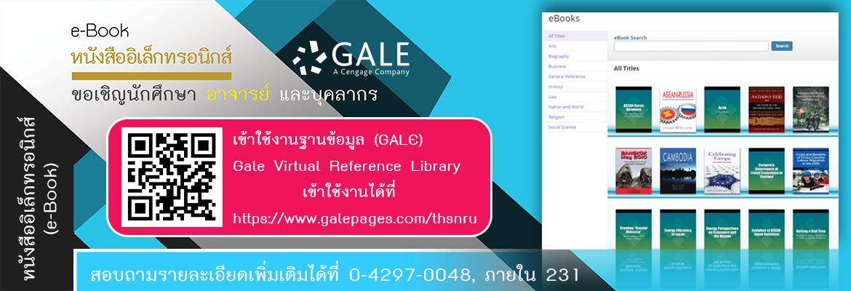 ขอเชิญอาจารย์ นักศึกษาและบุคลากร มหาวิทยาลัยราชภัฏสกลนคร เข้าใช้งานฐานข้อมูล Gale Virtual Reference Library (eBook) จากสำนักพิมพ์ GALE