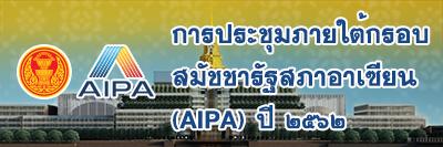 https://www.parliament.go.th/aipa2019/