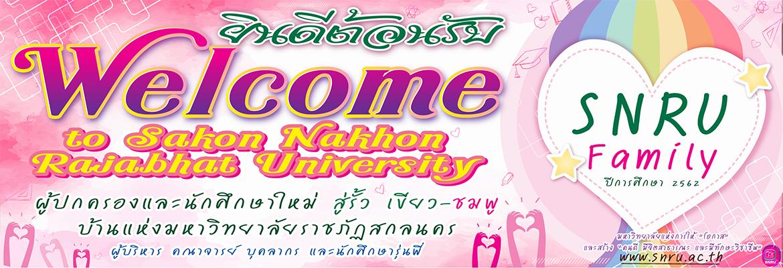 ยินดีต้อนรับนักศึกษา 62