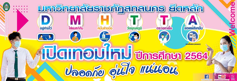 ม.ราชภัฏสกลนคร  ยึดหลัก D M H T T A เปิดเทอมใหม่ ปีการศึกษา 2564 ปลอดภัย อุ่นใจ แน่นอน
