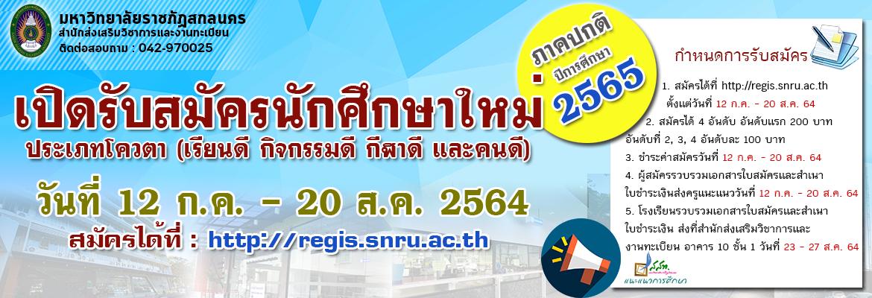 เปิดรับสมัครนักศึกษาใหม่ ภาคปกติ ปีการศึกษา 2565 ประเภทโควตา (เรียนดี กิจกรรมดี กีฬาดี และคนดี)